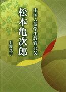 中国人留学生教育の父松本亀次郎