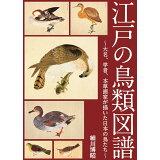 江戸の鳥類図譜