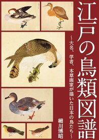 江戸の鳥類図譜〜大名、学者、本草画家が描いた日本の鳥たち〜 [ 細川博昭 ]
