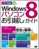 Windows 8パソコンお引越しガイド