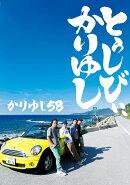 とぅしびぃ、かりゆし (初回限定盤 CD+DVD +BOOK+スペシャルグッズ)