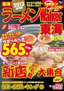 ラーメンWalker東海(2013)