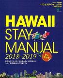 ハワイステイマニュアル(2018-2019)