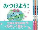 【バーゲン本】きせつのえほんみつけよう! 全4巻