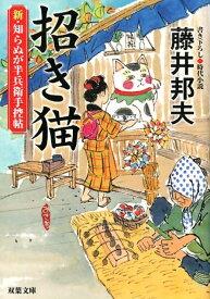 新・知らぬが半兵衛手控帖(9) 招き猫 (双葉文庫) [ 藤井邦夫 ]