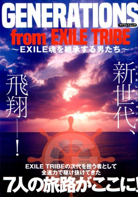 GENERATIONS from EXILE TRIBE EXILE魂を継承する男たち (マイウェイムック)