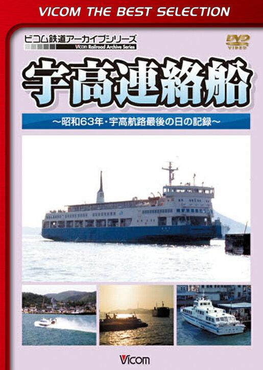 DVD>宇高連絡船 昭和63年・宇高航路最後の日の記録 VICOM T [ビコム鉄道アーカイブシリーズ] (<DVD>)