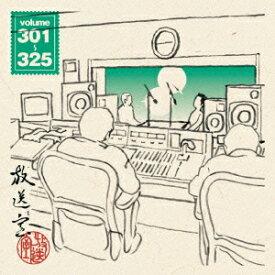 放送室 VOL.301〜325 [ 松本人志・高須光聖 ]