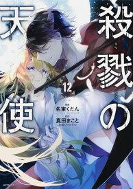 殺戮の天使 12 (MFコミックス ジーンシリーズ) [ 真田 まこと ]