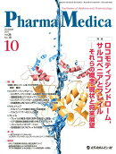 Pharma Medica(Vol.35 No.10(20)