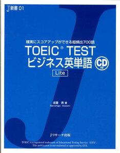 TOEIC testビジネス英単語lite 確実にスコアアップができる超頻出700語 (J新書) [ 成重寿 ]