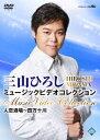 三山ひろし ミュージックビデオコレクション 人恋酒場〜四万十川 [ 三山ひろし ]