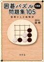 囲碁パズル4路盤問題集105 張栩からの挑戦状 [ 張栩 ]
