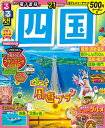 るるぶ四国'21 (るるぶ情報版地域)