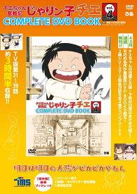 DVD>チエちゃん奮戦記じゃりン子チエCOMPLETE DVD BOOK(vol.4) 明日は明日の太陽がピカピカやねん (<DVD>)
