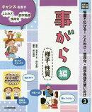 光村の国語場面でわかる!ことわざ・慣用句・四字熟語の使い分け(3)