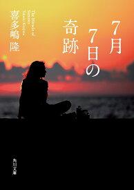 7月7日の奇跡 (角川文庫) [ 喜多嶋 隆 ]