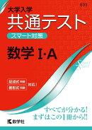 【予約】大学入学共通テスト スマート対策 数学1・A