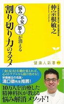 【バーゲン本】割り切り力のススメー健康人新書