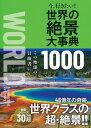 世界の絶景大事典 1000 今、行きたい! [ 朝日新聞出版 ]