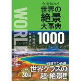 今、行きたい!世界の絶景大事典1000
