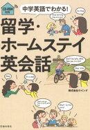 CD-ROM付き 中学英語でわかる! 留学・ホームステイ英会話