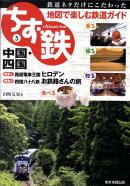 【バーゲン本】ちず鉄5 中国・四国ー地図で楽しむ鉄道ガイド