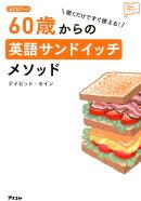 聞くだけですぐ使える!60歳からの英語サンドイッチメソッド