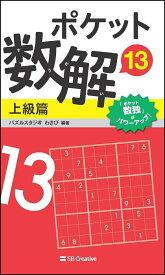 ポケット数解13 上級篇 [ パズルスタジオ わさび ]
