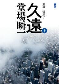 久遠(上) 刑事・鳴沢了 (中公文庫 と25-54) [ 堂場 瞬一 ]
