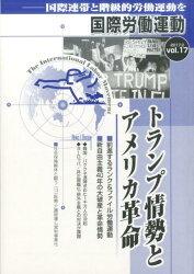国際労働運動(vol.17(2017.2))