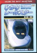 DVD>700系新幹線ひかりレールスター