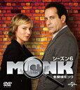 名探偵モンク シーズン 6 バリューパック [ トニー・シャルーブ ] ランキングお取り寄せ