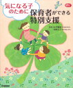 気になる子のために保育者ができる特別支援 (Gakken保育books) [ 小平雅基 ]