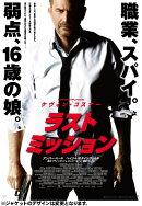 ラストミッション【Blu-ray】