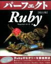 パーフェクトRuby改訂2版 (PERFECT SERIES) [ Rubyサポーターズ ]
