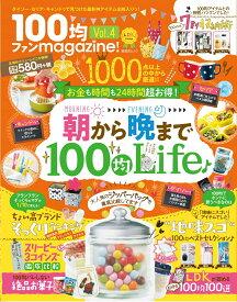 100均ファンmagazine!(Vol.4) ダイソー・セリア・キャンドゥで見つけた最新神アイテム全部入り (晋遊舎ムック LDK特別編集)