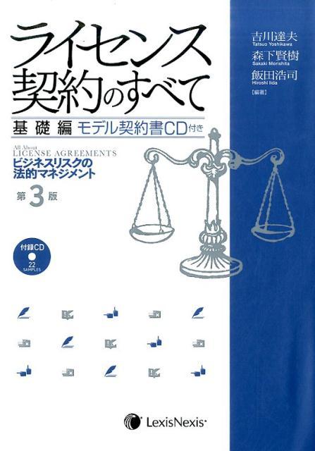 ライセンス契約のすべて 基礎編 第3版 ビジネスリスクの法的マネジメント [ 吉川 達夫 ]