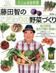 藤田智のこだわりの野菜づくり