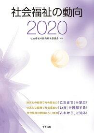 社会福祉の動向2020 [ 社会福祉の動向編集委員会 ]