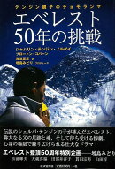 【バーゲン本】エベレスト50年の挑戦