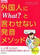 CD付き 外国人に「What?」と言わせない発音メソッド