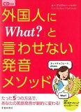 外国人に「What?」と言わせない発音メソッド