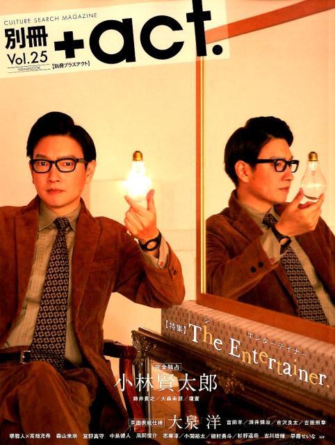 別冊プラスアクト(vol.25) 特集:The Entertainer./小林賢太郎/大泉洋/ (ワニムックシリーズ)