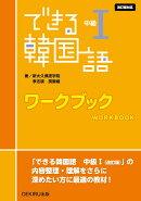 できる韓国語 中級1 ワークブック [改訂版対応]