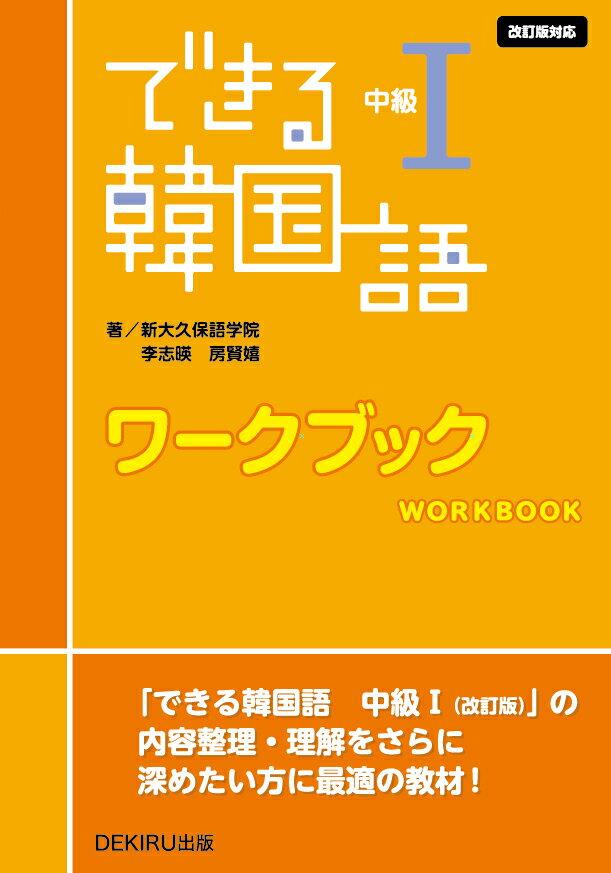 できる韓国語 中級1 ワークブック [改訂版対応] [ 新大久保語学院 ]