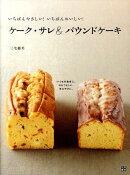 ケーク・サレ&パウンドケーキ