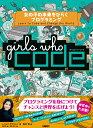 Girls Who Code 女の子の未来をひらくプログラミング [ レシュマ・サウジャニ ]