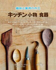 趣味と実用の木工 キッチン小物 食器 [ マックス・ベインブリッジ ]