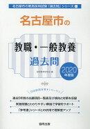 名古屋市の教職・一般教養過去問(2020年度版)